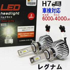H7対応 ヘッドライト用LED電球 三菱 レグナム 型式EC3W/EC4W/EC5W/EC7W ヘッドライトのロービーム用 左右セット車検対応 6000K | 【送料無料 あす楽】 純正交換タイプ 純正バルブ交換 高輝度 雨の日にも強い 【即納】