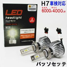 H7対応 ヘッドライト用LED電球 トヨタ パッソセッテ 型式M502E/512E ヘッドライトのハイビーム用 左右セット車検対応 6000K | 【送料無料 あす楽】 純正交換タイプ 純正バルブ交換 高輝度 雨の日にも強い 【即納】