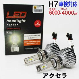 H7対応 ヘッドライト用LED電球 マツダ アクセラ 型式BK3P/BK5P/BKEP ヘッドライトのロービーム用 左右セット車検対応 6000K | 【送料無料 あす楽】 純正交換タイプ 純正バルブ交換 高輝度 雨の日にも強い 【即納】