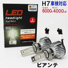 H7対応 ヘッドライト用LED電球 マツダ ビアンテ 型式CCEFW/CCFFW ヘッドライトのロービーム用 左右セット車検対応 6000K   【送料無料 あす楽】 純正交換タイプ 純正バルブ交換 高輝度 雨の日にも強い 【即納】