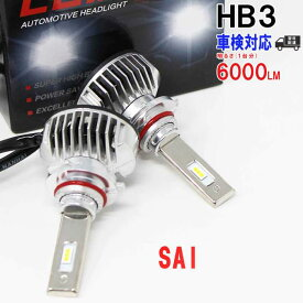HB3対応 ヘッドライト用LED電球 トヨタ SAI 型式AZK10 ヘッドライトのハイビーム用 左右セット車検対応 6000K | 【送料無料 あす楽】 純正交換【即納】 車用品 整備 自動車 部品 ledバルブ パーツ カスタム カスタムパーツ ヘッドライトバルブ ヘッド ライト