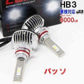 HB3対応 ヘッドライト用LED電球 トヨタ パッソ 型式M700A/M710A ヘッドライトのハイビーム用 左右セット車検対応 6000K | 【送料無料 あす楽】 純正交換【即納】 車用品 整備 自動車 部品 ledバルブ パーツ カスタム カスタムパーツ ヘッドライトバルブ ヘッド ライト