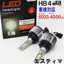 【送料無料 あす楽】 HB4対応 フォグランプ用LED電球 トヨタ エスティマ 型式ACR50W/ACR55W フォグランプ用 左右セッ…