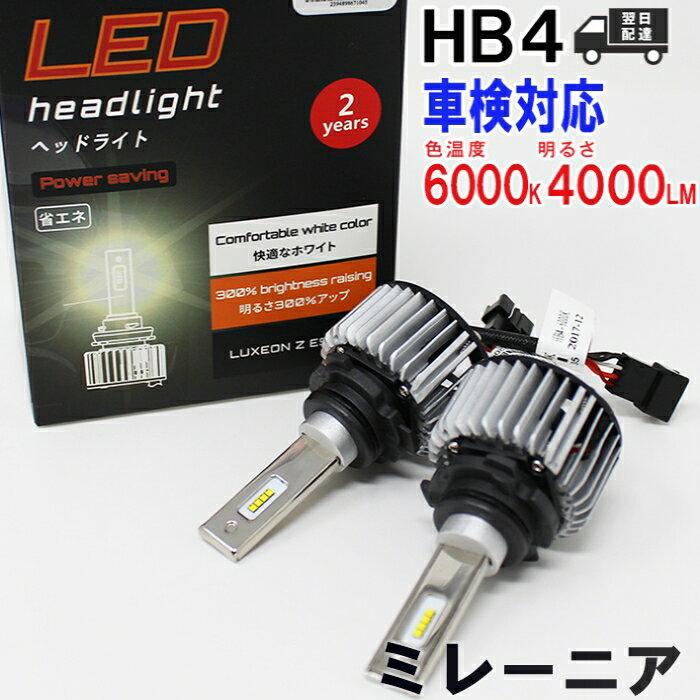 HB4対応 ヘッドライト用LED電球 マツダ ミレーニア 型式TA5P/TAFP ヘッドライトのロービーム用 左右セット車検対応 6000K | 【送料無料 あす楽】 純正交換タイプ 純正交換バルブ 明るい 高輝度 雨の日にも強い 【即納】