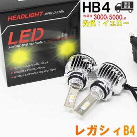 【送料無料 あす楽】 HB4対応 フォグランプ用LED電球 スバル レガシィB4 型式BL5/BL9/BLE フォグランプ用 左右セット車検対応 3000K   純正交換タイプ 純正交換バルブ 明るい 高輝度 雨の日にも強い 【即納】
