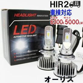 HIR2対応 ヘッドライト用LED電球 トヨタ オーリス 型式NZE184H/ZRE186H ヘッドライトのロービーム用 左右セット車検対応 6300K | 【送料無料 あす楽】 純正交換タイプ 純正交換バルブ 明るい 高輝度 雨の日にも強い 【即納】