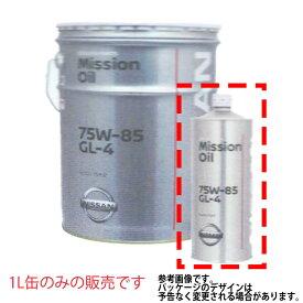 ミッションオイル GL-4 1L マルチグレード 75W-85 KLD26-75801   純正 MT ミッションオイル交換 マニュアル マニュアルトランスミッション 自動車用 カー用品 ケミカル オイル 交換用 車 メンテナンス オイル交換