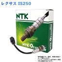 NTK O2センサ トヨタ レクサス IS250 リア左側用 OZA642-EE15 NGK 日本特殊陶業 ジルコニア素子 酸素センサ ラムダセ…