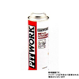 車体用防錆剤 ハイワックス M973 480ml スプレー ノズルつき ピットワーク KA330-48091 ケミカル用品