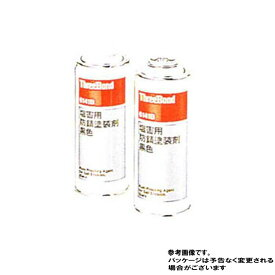 スリーボンド シャシー塗装剤 塩害用防錆塗装剤 300ml スプレー ピットワーク KA000-00071 ケミカル用品