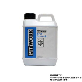 ウィンドウォッシャー液 2L ピットワーク KA370-00241 ケミカル用品