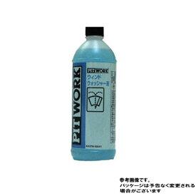 ウィンドウォッシャー液 500ml ピットワーク KA370-50041 ケミカル用品