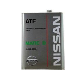 純正 ATFミッションオイル 4リットル缶 日産 モコ MG22S用 オートマチックフルード マチックフルードD KLE22-00004 | 純正品 オイル 4L 純正オートマオイル