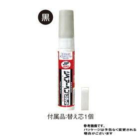 リペアーペンブラック 30ml コーザイ NX590 ケミカル用品