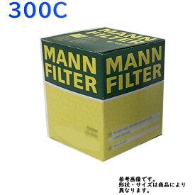 オイルエレメント クライスラー 300C 型式 GH-LX35用 MANNマン W920/6 | エンジンオイルエレメント オイルフィルター 交換 エンジン 車 整備 輸入車用オイルフィルタ