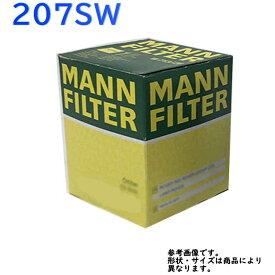 オイルエレメント プジョー 207SW 型式 ABA-A7W5F01用 MANNマン HU711/51X | エンジンオイルエレメント オイルフィルター 交換 エンジン 車 整備 輸入車用オイルフィルタ