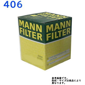 オイルエレメント プジョー 406 型式 GH-D93FZ用 MANNマン W716/1 | エンジンオイルエレメント オイルフィルター 交換 エンジン 車 整備 輸入車用オイルフィルタ