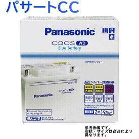 エントリーでP10倍 パナソニックバッテリー カオスWD フォルクスワーゲン パサートCC 型式ABA-3CBWSC対応 N-75-28H/WD カーバッテリー | ブルーバッテリー インポートカー用バッテリー 輸入車用バッテリー 外車用バッテリー バッテリー交換 caos PANASONIC