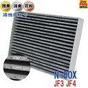【送料無料 あす楽】 N-BOX JF3/JF4 用 PM2.5対応 エアコンクリーンフィルター エアコンフィルター 車 車用 SCF-5018A…