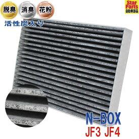 【送料無料 あす楽】 N-BOX JF3/JF4 用 PM2.5対応 エアコンクリーンフィルター エアコンフィルター 車 車用 SCF-5018A ホンダ HONDA PB 80292-TTA-941 相当 カーエアコン エアコン フィルター エレメント 【即納】 | カーエアコンフィルター エアコン用フィルター