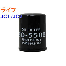 【あす楽】 オイルフィルタ ホンダ ライフ 型式JC1/JC2用 SO-5508 | Star-Partsオリジナル オイルエレメント エンジンオイルエレメント エンジンオイル交換 オイルフィルター 車 整備 15400-RTA-003対応