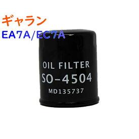 【あす楽】 オイルフィルタ 三菱 ギャラン 型式EA7A/EC7A用 SO-4504 | Star-Partsオリジナル オイルエレメント エンジンオイルエレメント エンジンオイル交換 オイルフィルター 車 整備 MD360935対応