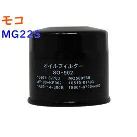 【あす楽】 オイルフィルタ 日産 モコ 型式MG22S用 SO-902(SO-9502) | Star-Partsオリジナル オイルエレメント エンジンオイルエレメント エンジンオイル交換 オイルフィルター 車 整備 15208-4A0A0対応 | 部品 パーツ オイル フィルター 交換用