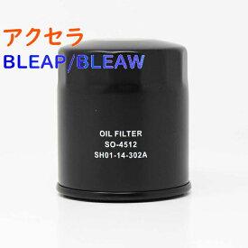 【あす楽】 オイルフィルタ マツダ アクセラ 型式BLEAP/BLEAW用 SO-4512 | Star-Partsオリジナル オイルエレメント エンジンオイルエレメント エンジンオイル交換 オイルフィルター 車 整備 SH01-14-302A/LFY1-14-302対応 | 部品 パーツ オイル フィルター 交換用