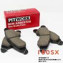 フロント用 ブレーキパッド 日産 180SX RPS13用 ピットワーク AY040-NS106   PITWORK pad 交換 ブレーキ ディスクパッ…
