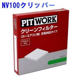 ピットワーク エアコンフィルター 日産 NV100クリッパー DR17V用 AY684-SU002 花粉対応タイプ PITWORK | エアコンエレメント クリーンエアフィルタ 除塵 集塵 花粉 PM2.5 フィルター エアコン エアコン用フィルター カーエアコンフィルター クリーンエアフィルター