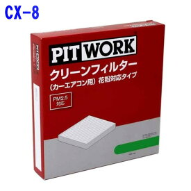 ピットワーク エアコンフィルター マツダ CX-8 KG2P用 AY684-TY011 花粉対応タイプ PITWORK | エアコンエレメント クリーンエアフィルタ 除塵 集塵 花粉 PM2.5 フィルター エアコン エアコン用フィルター カーエアコンフィルター クリーンエアフィルター