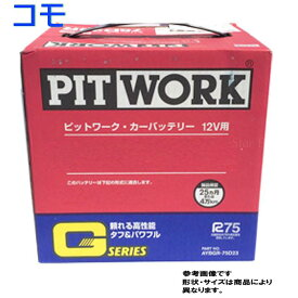 ピットワーク バッテリー いすず コモ 型式GE-JVPE25 H13/05?対応 AYBGR-40B19 Gシリーズ スタンダードモデル | 送料無料(一部地域を除く) PITWORK メンテナンスフリー 国産車用 カーバッテリー メンテナンス 整備 自動車用品 カー用品 交換用