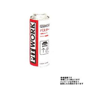 シャシー塗装剤 パスター油性 420ml スプレー ピットワーク KA240-42000 ケミカル用品
