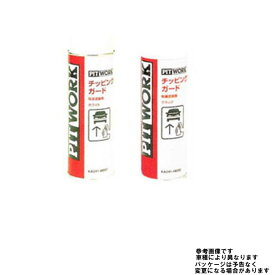 シャシー塗装剤 チッピングガード ブラック 480ml スプレー ピットワーク KA241-48000 ケミカル用品
