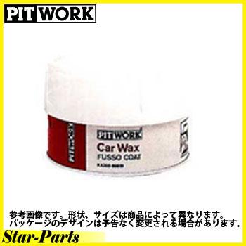 カーワックス・フッソコート フッ素塗装車用 280g KA300-89909 日産純正 PITWORK ピットワーク