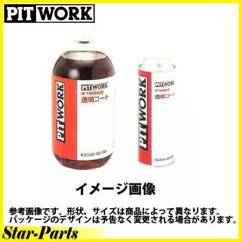 ボディ床下コート クリア 透明コート 480ml エアゾール缶 ピットワーク KA330-4809E ケミカル用品