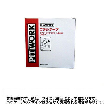 ブチルテープ 3φ×3.5m巻 ピットワーク KA460-00370 ケミカル用品