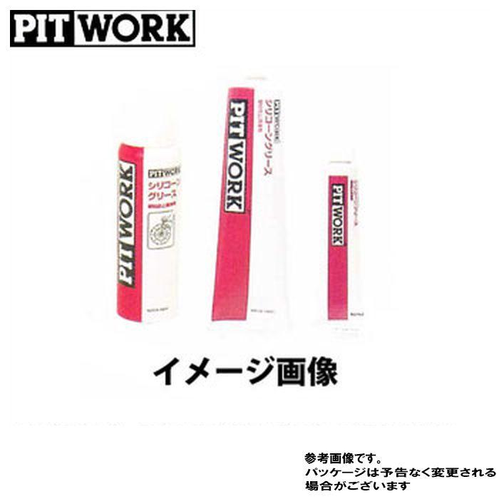防錆潤滑剤 シリコーングリース チューブ 10g ピットワーク KA770-01000 ケミカル用品