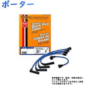 NGK プラグコードセット マツダ ポーター 型式 PC56T エンジンG23B用 日本特殊陶業 RC-ZE01 | エヌジーケー プラグコード 4輪車用 車用 ハイテンションコード