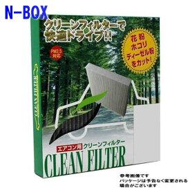 PMCエアコンフィルター ホンダ N-BOX JF3用 PC-518C 活性炭入脱臭タイプ Cタイプ パシフィック工業   エアコンエレメント キャビンフィルタ 除塵 集塵 花粉 活性炭 脱臭 PM2.5 フィルター エアコン エアコン用フィルター カーエアコンフィルター クリーンエアフィルター