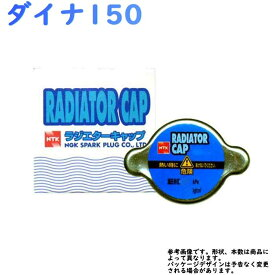 ラジエターキャップ トヨタ ダイナ150 型式 RZY220 RZY230用 日本特殊陶業 NTK P541K | ラジエーターキャップ 交換 部品 パーツ 腐食 サビ 冷却水 クーラント交換