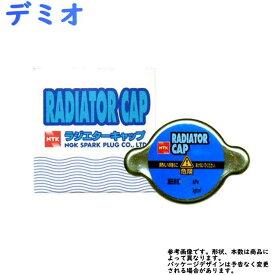 ラジエターキャップ マツダ デミオ 型式 DE3AS DE3FS DE5FS DEJFS用 日本特殊陶業 NTK P561K   ラジエーターキャップ 交換 部品 パーツ 腐食 サビ 冷却水 クーラント交換