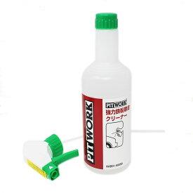 強力鉄粉除去クリーナー 500ml スプレーボトル ピットワーク PITWORK KAB01-50090 | 鉄粉除去剤 鉄粉クリーナー カーシャンプー ガラスコーティング 鉄粉取り ケミカル用品