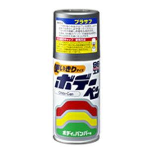 ソフト99 ボデーペン Chibi-Can プラサフ BP39 | 自動車のボディ 樹脂バンパー 金属 木材