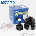 分割式ドライブシャフトブーツ アウター用 スズキ MRワゴン 型式MF22S用 スピージー BAC-TG16R | SPEASY SUZUKI ドラ…