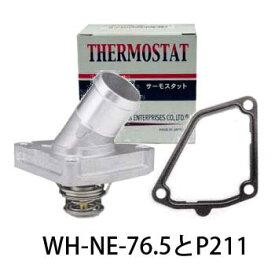 サーモスタット パッキンセット 日産 スカイラインクーペ 型式CV36 エンジンVQ37VHR用 多摩興業 WH-NE-76.5 P211   タマ tama サーモスタッド 車用 13050-31U00 相当 エンジン冷却水 クーラント 温度調整
