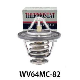 サーモスタット 日産 フーガ 型式Y50 エンジンVK45DE用 多摩興業 WV64MC-82 | タマ tama サーモスタッド 車用 21200-AD201 相当 エンジン冷却水 クーラント 温度調整