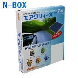エアクリィーズ エアコンフィルター ホンダ N-BOX JF1用 CH-3004A 多機能タイプ(Plus) 東洋エレメント   エアコンエレメント 除塵 集塵 花粉 活性炭 脱臭 抗アレルゲン PM2.5 フィルター エアコン エアコン用フィルター カーエアコンフィルター クリーンエアフィルター
