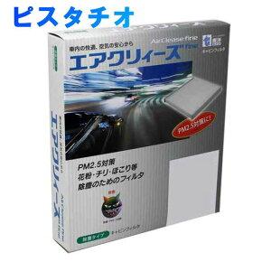 エアクリィーズ エアコンフィルター 三菱 ピスタチオ H44A用 CMI-4003B 除塵タイプ(Fine) 東洋エレメント | エアコンエレメント クリーンエアフィルタ 除塵 集塵 花粉 PM2.5 フィルター エアコン エ