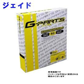 G-PARTS エアコンフィルター ホンダ ジェイド FR5用 LA-C9306 除塵タイプ 和興オートパーツ販売 | エアコンエレメント クリーンフィルタ クリーンエアフィルタ キャビンフィルタ 除塵 集塵 花粉 PM2.5